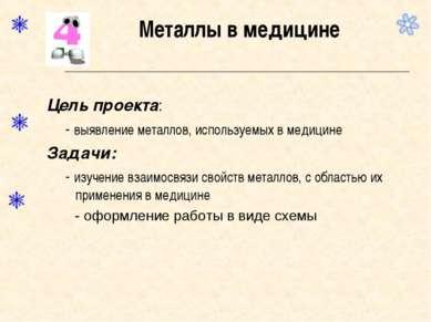 Металлы в медицине Цель проекта: - выявление металлов, используемых в медицин...
