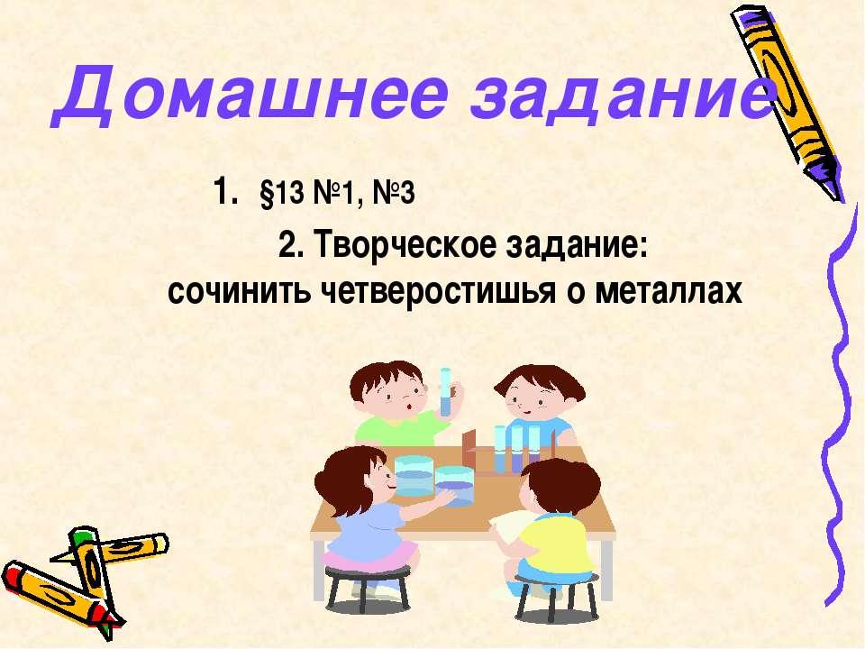 Домашнее задание 1. §13 №1, №3 2. Творческое задание: сочинить четверостишья ...