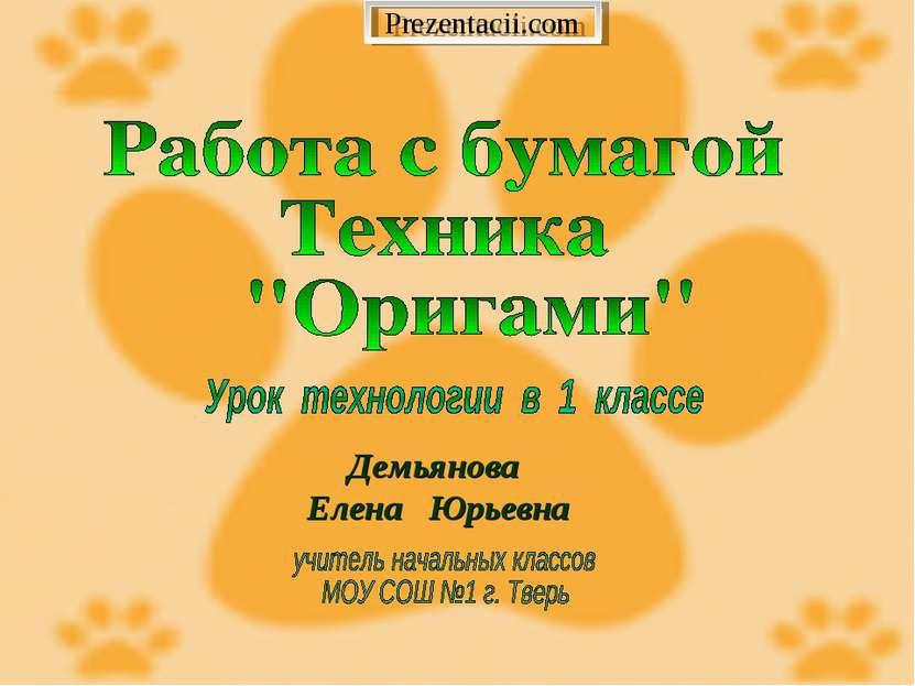 Демьянова Елена Юрьевна Prezentacii.com