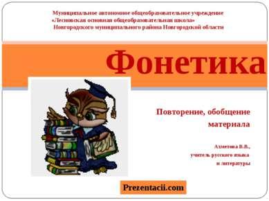 Повторение, обобщение материала Ахметова В.В., учитель русского языка и литер...