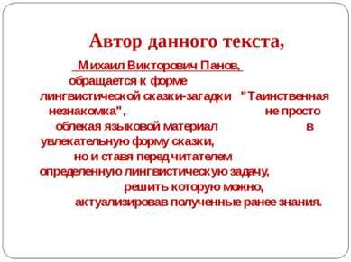 Автор данного текста, Михаил Викторович Панов, обращается к форме лингвистиче...