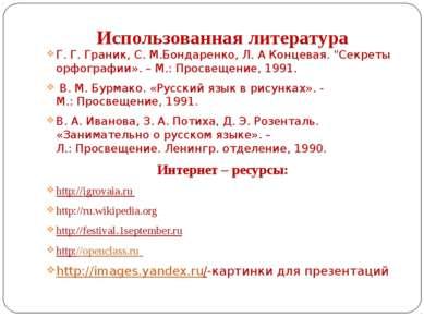 """Использованная литература Г. Г. Граник, С. М.Бондаренко, Л. А Концевая. """"Секр..."""