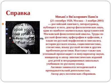 Справка Михаи л Ви кторович Пано в (21 сентября 1920, Москва - 3 ноября 2001)...