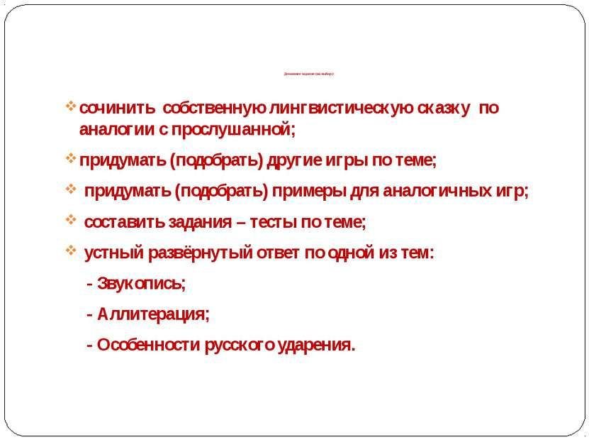 Домашнее задание (на выбор): сочинить собственную лингвистическую сказку по а...