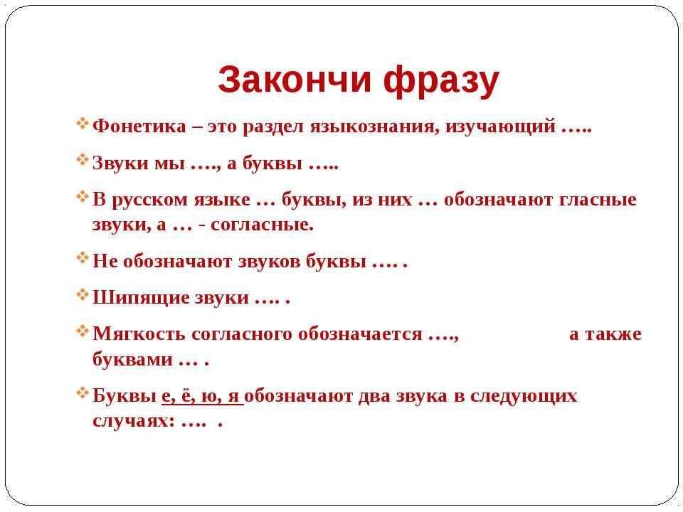 Закончи фразу Фонетика – это раздел языкознания, изучающий ….. Звуки мы …., а...