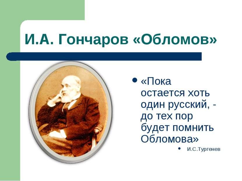 И.А. Гончаров «Обломов» «Пока остается хоть один русский, - до тех пор будет ...