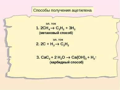 Способы получения ацетилена: эл. ток 1. 2СН4 С2Н2 + 3Н2 (метановый способ) эл...