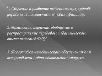 1. Обучение и развитие педагогических кадров, управление повышением их квалиф...