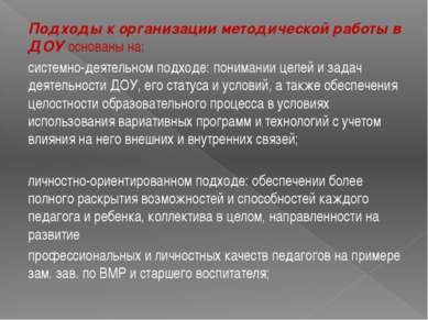 Подходы к организации методической работы в ДОУ основаны на: системно-деятель...