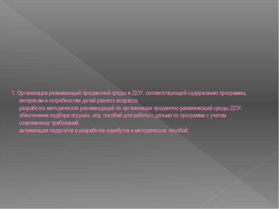 1. Организация развивающей предметной среды в ДОУ, соответствующей содержанию...