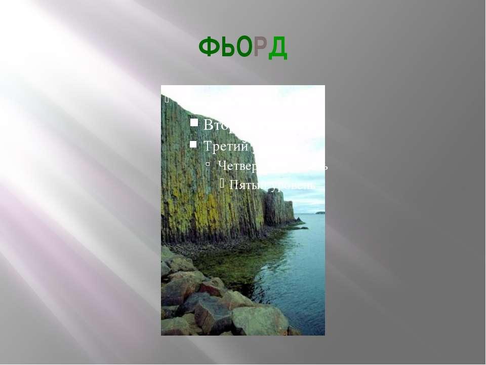 ФЬОРД Фьорд – это залив, берега которого представляют собой высокие отвесные ...