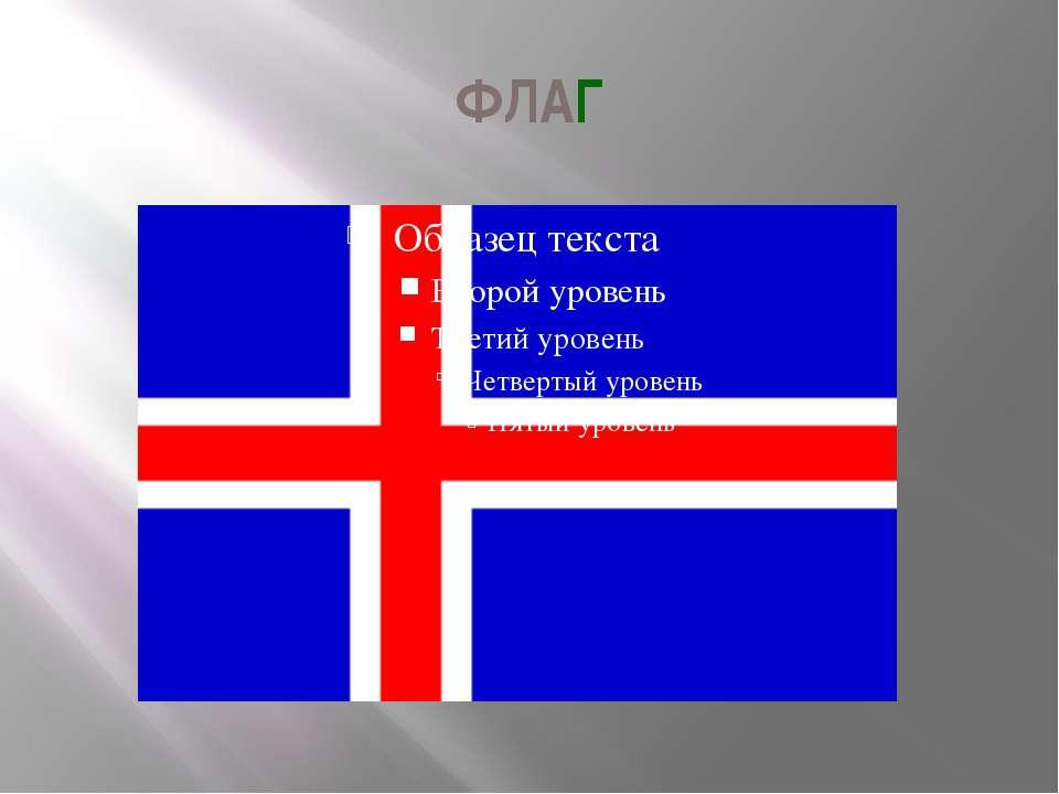 ФЛАГ Три цвета исландского флага символизируют страну и ее природу: синий сим...