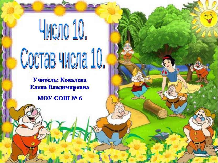 Учитель: Ковалева Елена Владимировна МОУ СОШ № 6