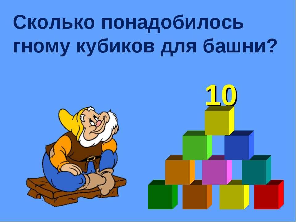 Сколько понадобилось гному кубиков для башни? 10