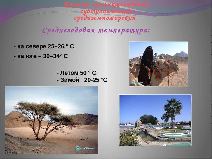 Климат преимущественно субтропический средиземноморский - на севере 25–26.° С...