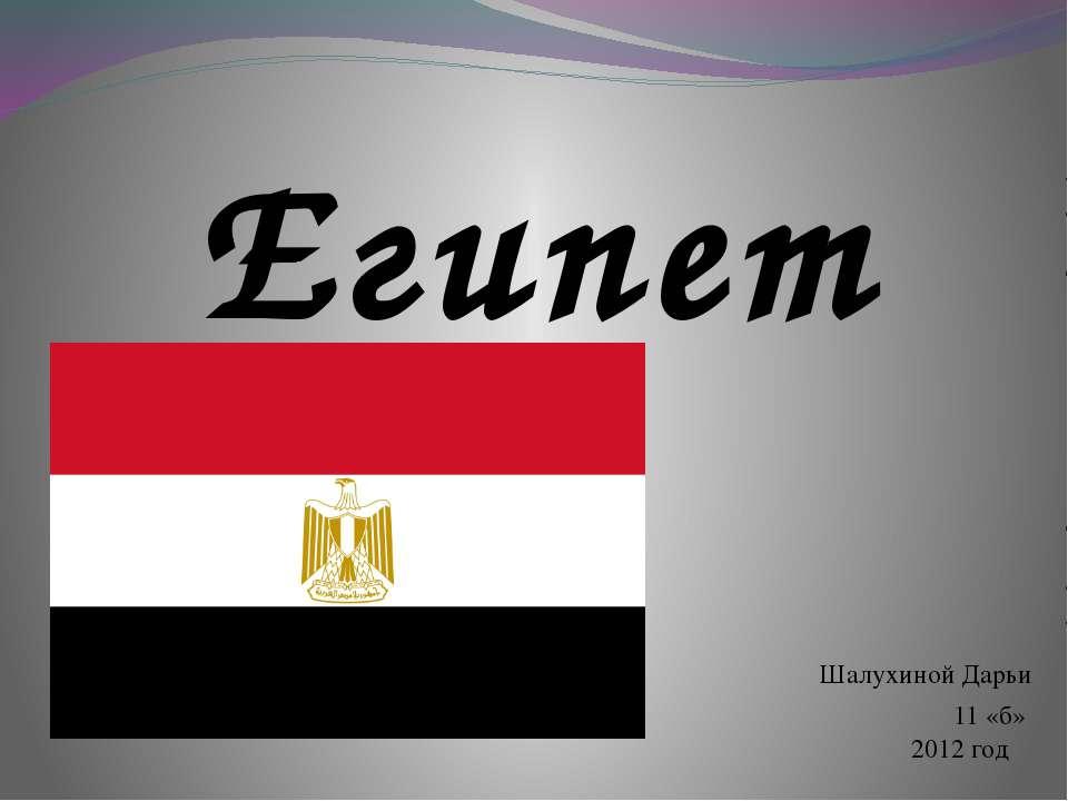 Египет Шалухиной Дарьи 11 «б» 2012 год