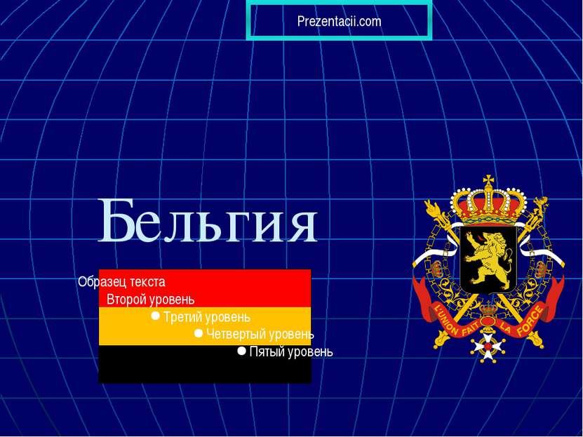Бельгия Prezentacii.com