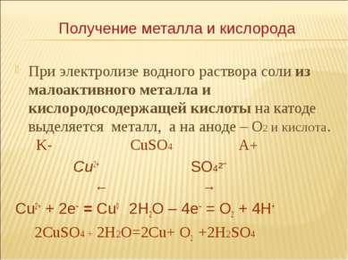 При электролизе водного раствора соли из малоактивного металла и кислородосод...