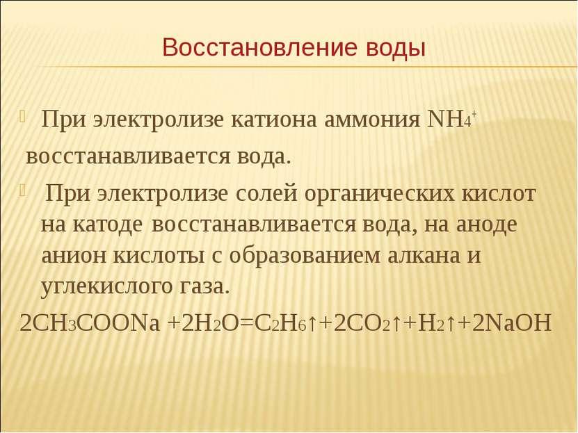При электролизе катиона аммония NH4+ восстанавливается вода. При электролизе ...