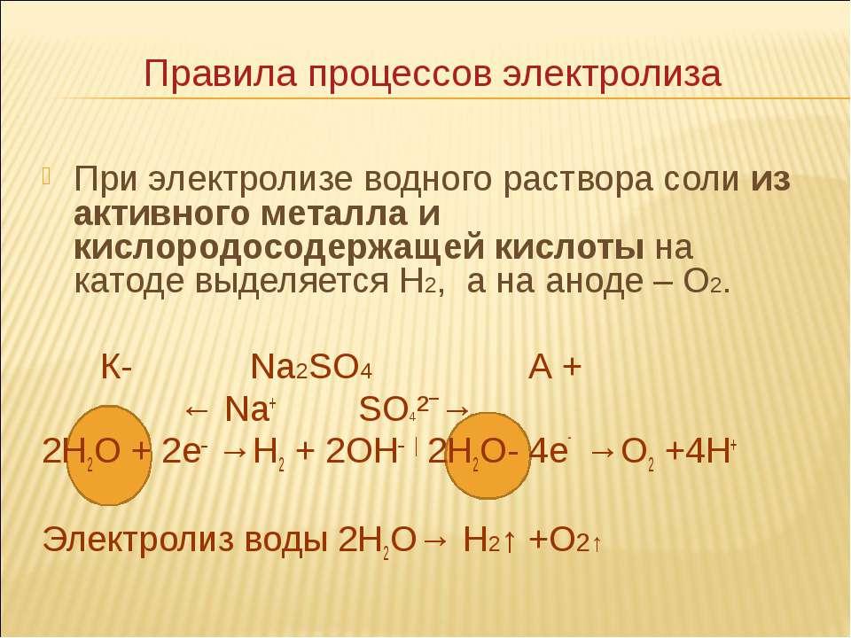 При электролизе водного раствора соли из активного металла и кислородосодержа...