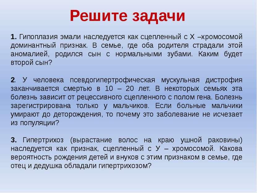 1. Гипоплазия эмали наследуется как сцепленный с Х –хромосомой доминантный пр...