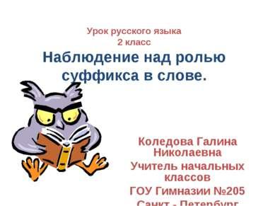 Урок русского языка 2 класс Наблюдение над ролью суффикса в слове. Коледова Г...