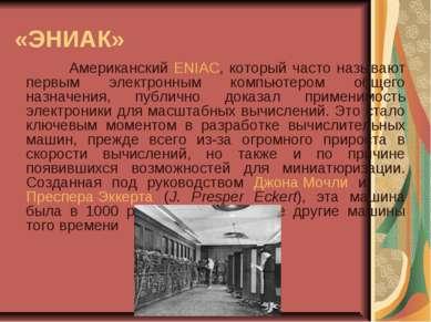 «ЭНИАК» Американский ENIAC, который часто называют первым электронным компьют...
