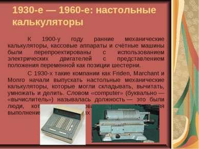 1930-е— 1960-е: настольные калькуляторы К 1900-у году ранние механические ка...