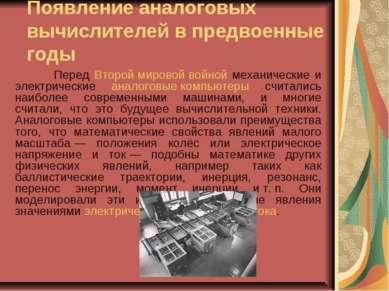 Появление аналоговых вычислителей в предвоенные годы Перед Второй мировой вой...
