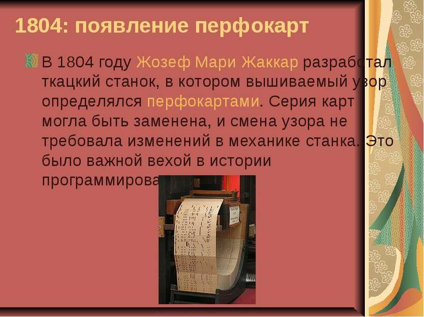 1804: появление перфокарт В 1804 году Жозеф Мари Жаккар разработал ткацкий ст...
