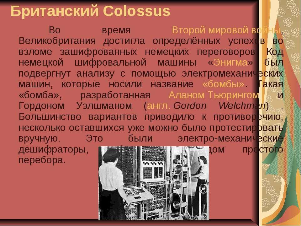 Британский Colossus Во время Второй мировой войны, Великобритания достигла оп...