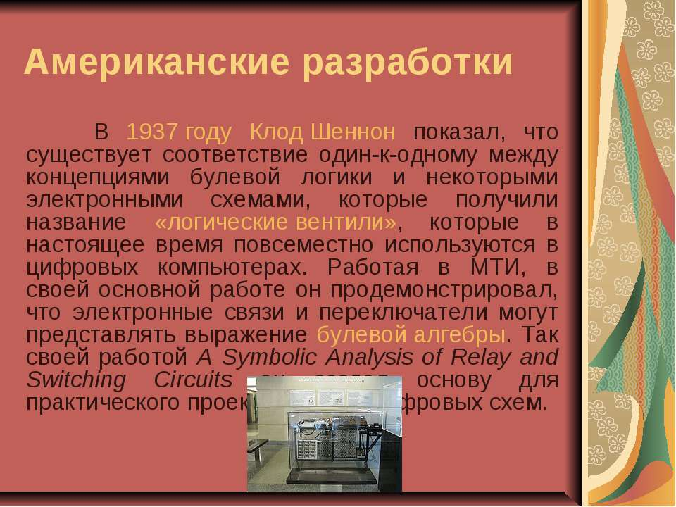 Американские разработки В 1937 году Клод Шеннон показал, что существует соотв...