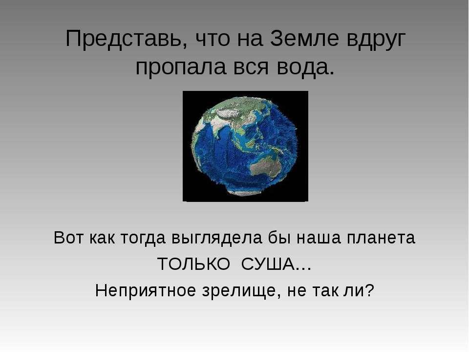 Представь, что на Земле вдруг пропала вся вода. Вот как тогда выглядела бы на...
