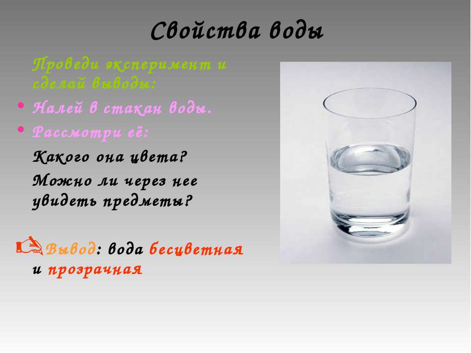 Свойства воды Проведи эксперимент и сделай выводы: Налей в стакан воды. Рассм...