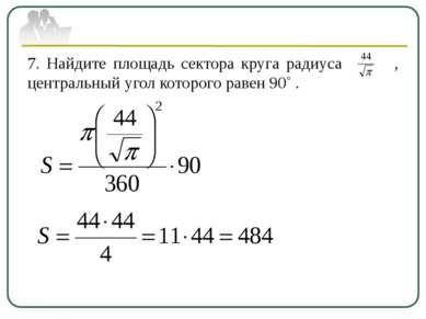 7. Найдите площадь сектора круга радиуса , центральный угол которого равен 90˚ .