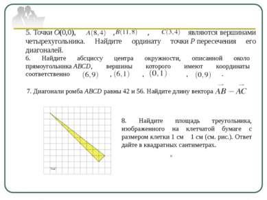 5. ТочкиO(0,0), , , являются вершинами четырехугольника. Найдите ординат...