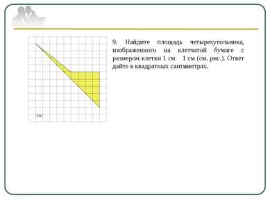 9. Найдите площадь четырехугольника, изображенного на клетчатой бумаге с разм...