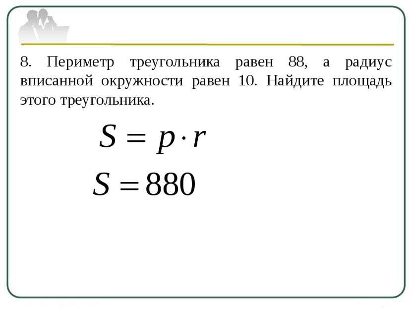 8. Периметр треугольника равен 88, а радиус вписанной окружности равен 10. На...