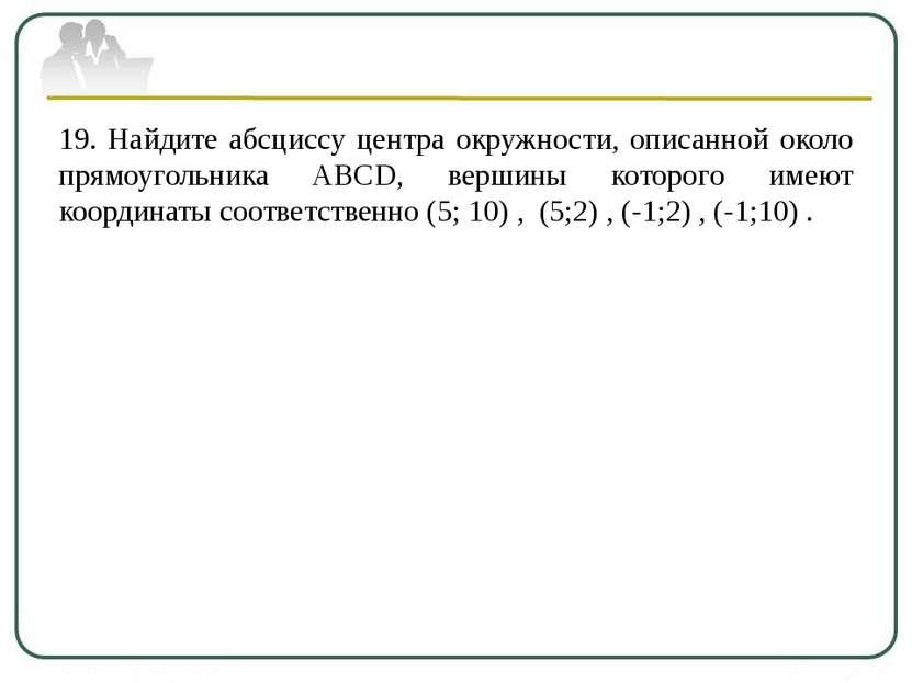 19. Найдите абсциссу центра окружности, описанной около прямоугольника ABCD, ...