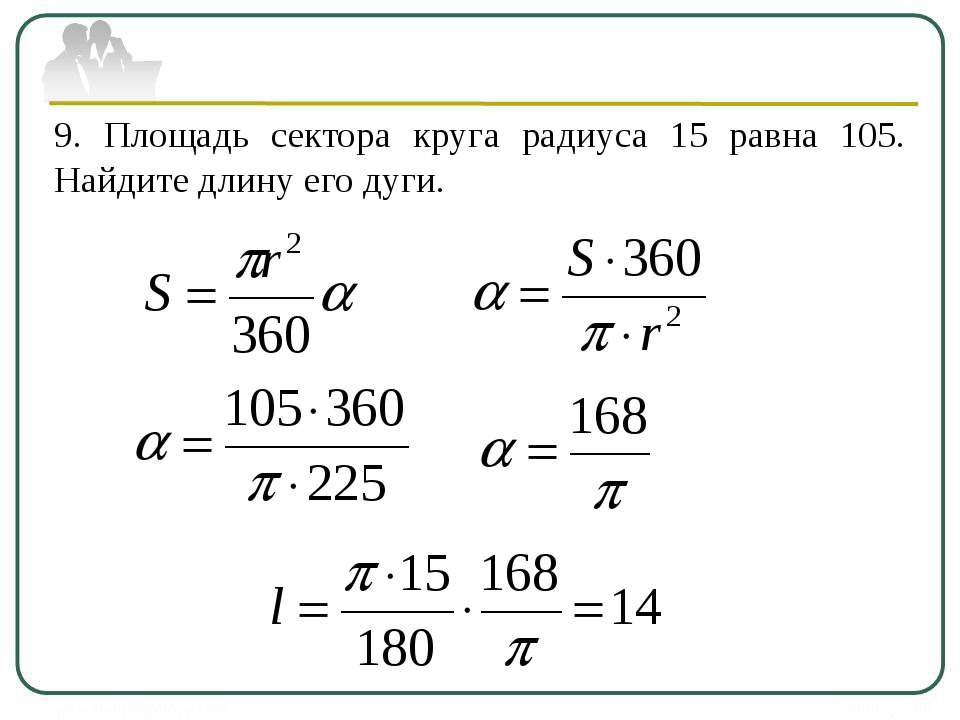 9. Площадь сектора круга радиуса 15 равна 105. Найдите длину его дуги.