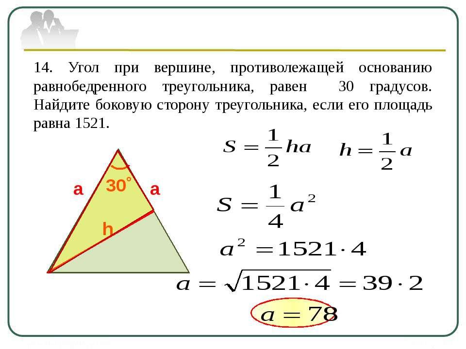 14. Угол при вершине, противолежащей основанию равнобедренного треугольника, ...