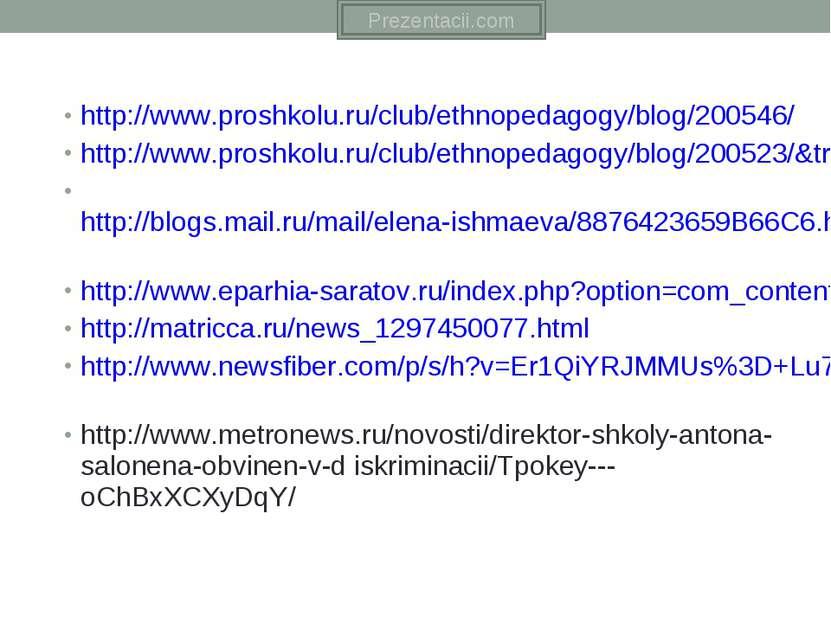 http://www.proshkolu.ru/club/ethnopedagogy/blog/200546/ http://www.proshkolu....