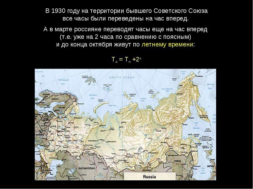В 1930году на территории бывшего Советского Союза все часы были переведены н...
