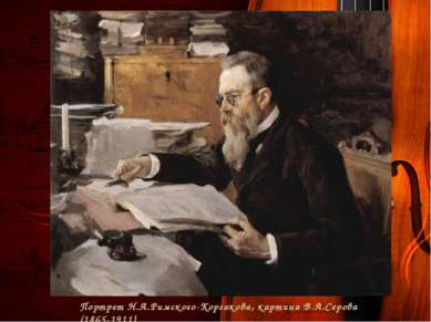 Портрет Н.А.Римского-Корсакова, картина В.А.Серова (1865-1911)