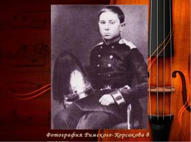 Фотография Римского-Корсакова в юности