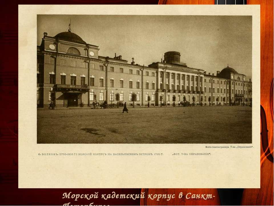 Морской кадетский корпус в Санкт-Петербурге