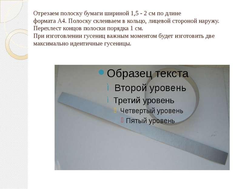 Отрезаем полоску бумаги шириной 1,5 - 2 см по длине формата А4. Полоску склеи...