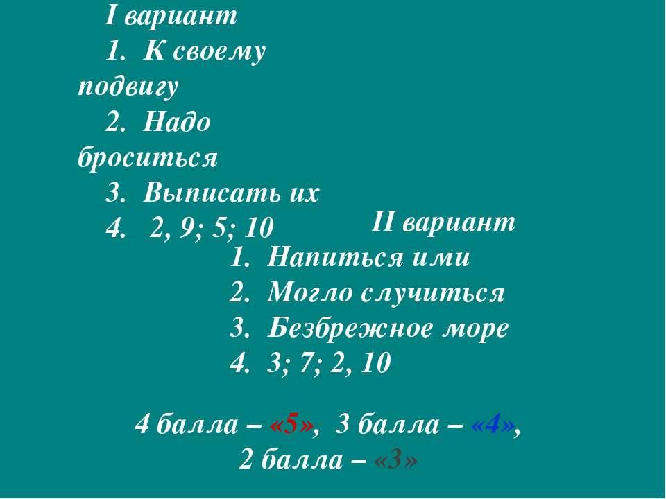 I вариант 1. К своему подвигу 2. Надо броситься 3. Выписать их 4. 2, 9; 5; 10...
