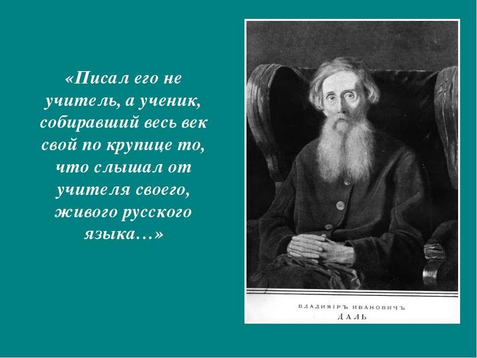 «Писал его не учитель, а ученик, собиравший весь век свой по крупице то, что ...
