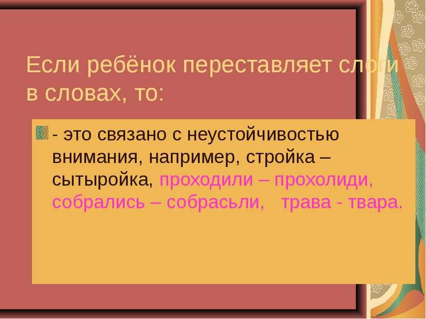 Если ребёнок переставляет слоги в словах, то: - это связано с неустойчивостью...